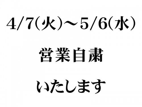4/7(火)~5/6(水) 営業自粛いたします