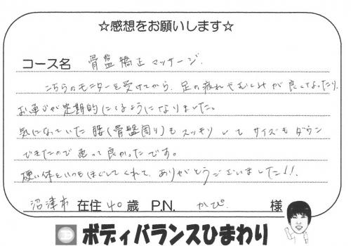 骨盤矯正の口コミ(体験談)編 〜その2〜